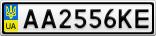Номерной знак - AA2556KE