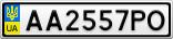 Номерной знак - AA2557PO