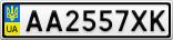 Номерной знак - AA2557XK