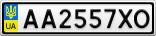 Номерной знак - AA2557XO