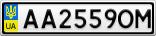 Номерной знак - AA2559OM