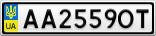 Номерной знак - AA2559OT