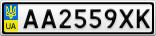Номерной знак - AA2559XK