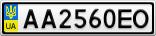 Номерной знак - AA2560EO