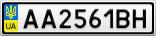 Номерной знак - AA2561BH