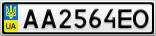 Номерной знак - AA2564EO