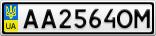 Номерной знак - AA2564OM