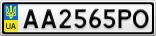 Номерной знак - AA2565PO