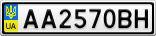 Номерной знак - AA2570BH