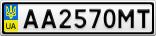 Номерной знак - AA2570MT