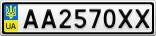 Номерной знак - AA2570XX