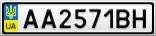 Номерной знак - AA2571BH