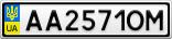 Номерной знак - AA2571OM