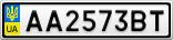 Номерной знак - AA2573BT