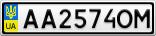 Номерной знак - AA2574OM