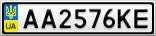 Номерной знак - AA2576KE