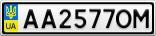 Номерной знак - AA2577OM