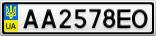 Номерной знак - AA2578EO