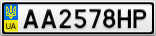 Номерной знак - AA2578HP