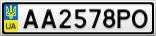 Номерной знак - AA2578PO
