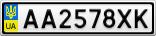 Номерной знак - AA2578XK