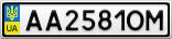 Номерной знак - AA2581OM