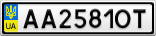 Номерной знак - AA2581OT