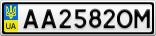 Номерной знак - AA2582OM