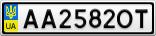 Номерной знак - AA2582OT