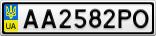 Номерной знак - AA2582PO