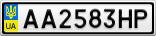 Номерной знак - AA2583HP