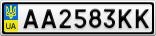 Номерной знак - AA2583KK