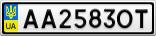 Номерной знак - AA2583OT