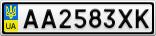 Номерной знак - AA2583XK