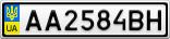 Номерной знак - AA2584BH