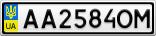 Номерной знак - AA2584OM