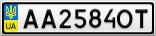 Номерной знак - AA2584OT