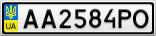 Номерной знак - AA2584PO