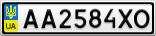 Номерной знак - AA2584XO