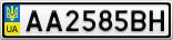Номерной знак - AA2585BH