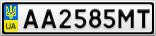 Номерной знак - AA2585MT