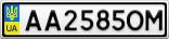 Номерной знак - AA2585OM