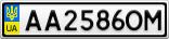 Номерной знак - AA2586OM