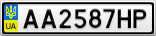 Номерной знак - AA2587HP