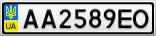 Номерной знак - AA2589EO
