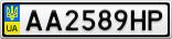 Номерной знак - AA2589HP