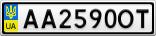 Номерной знак - AA2590OT