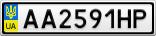 Номерной знак - AA2591HP