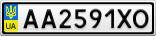 Номерной знак - AA2591XO