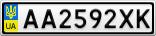 Номерной знак - AA2592XK